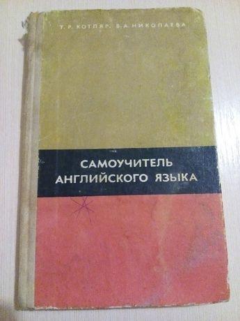 Котляр, Т.Р. Николаева, В.А. Самоучитель английского языка (1974г)
