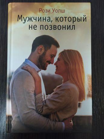 Книги/ женские романы