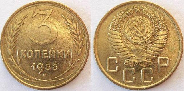 продам монету три копейки 1956 года