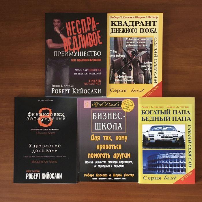 Комплект Роберт Кийосаки Богатый папа, бедный папа книги Мотивация Калиновка - изображение 1