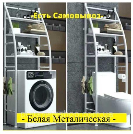 Полка Стеллаж над Стиральной Машинкой Унитазом Белая Металлическая