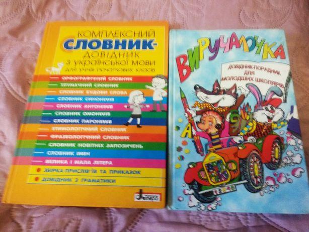 Комплексний словник довідник з української  для 1-4 класів Виручалочка