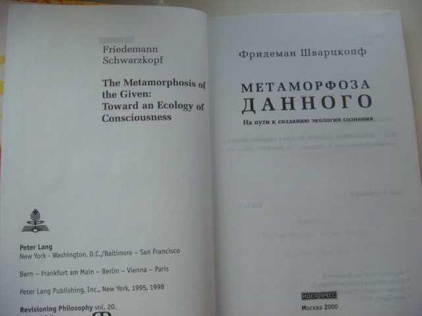 Шварцкопф Метаморфоза данного На пути к созданию экологии сознания