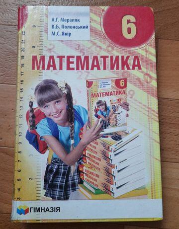 Математика 6 клас, Мерзляк, Полонский, Якир. 2016г. б/у.