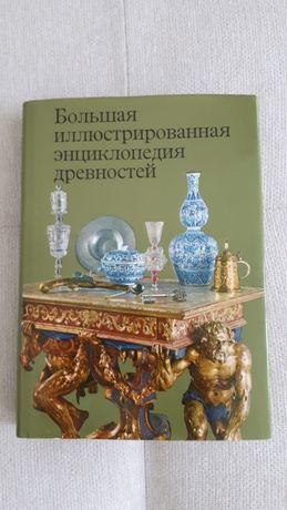 Большая иллюстрированная энциклопедия древностей.