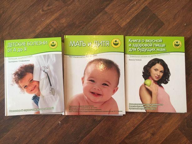 Книги для мам и будущих мам