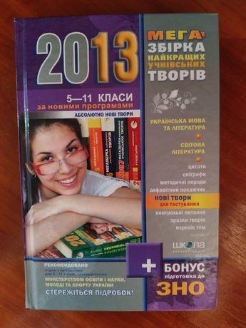 Мега збірка учнівських творів 5-11 класи