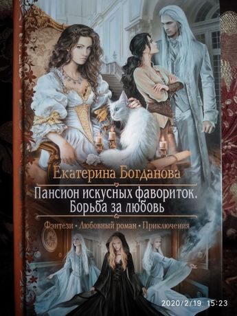 Екатерина Богданова. Фэнтези. Фентези. Любовный роман