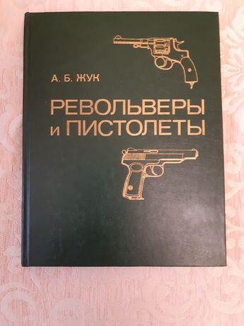 Револьверы и пистолеты А.Б.Жук