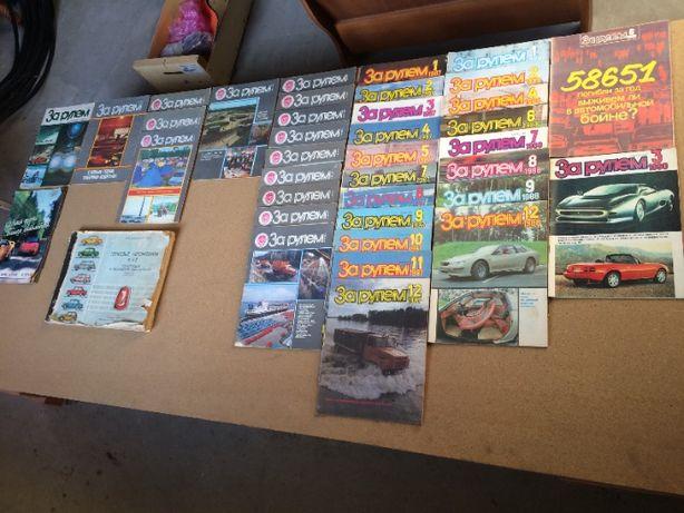 Журнал ..За рулем.. СССР 70-80-90года и Книга-альбом автомобили ВАЗ