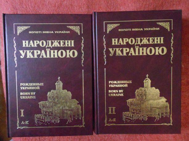 """книга """"Народжені Україною"""", - Золота книга"""