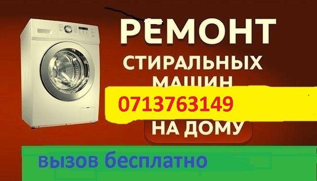 ремонт стиральных машин!Вызов Бесплатно!