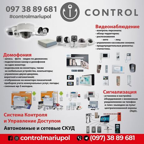 Монтаж,видеонаблюдения,домофон,камера,замки,сигнализация,ключи,доступ