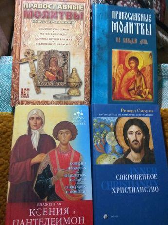 Православные молитвы.