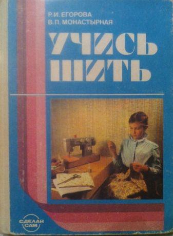 Учись шить Р.И. Егорова, В.П. Монастырная