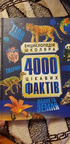 Продам энциклопедию для школьника на укр. Языке