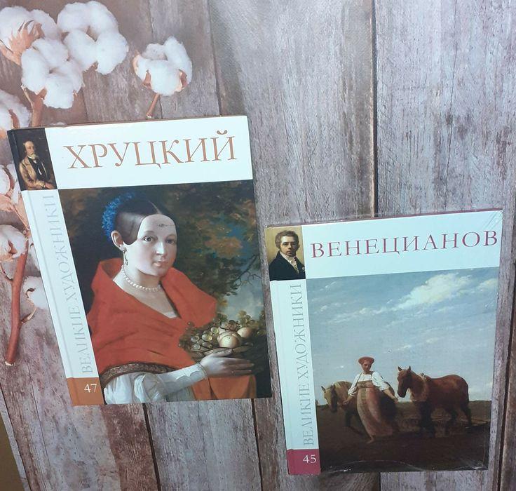 """Книги """"Великие художники"""" Киев - изображение 1"""