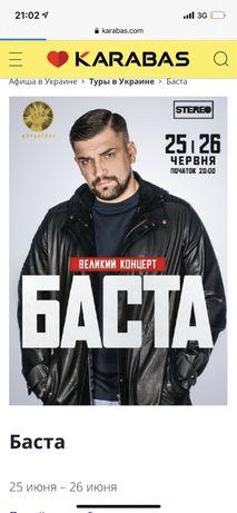 Концерт Баста билеты 25.06