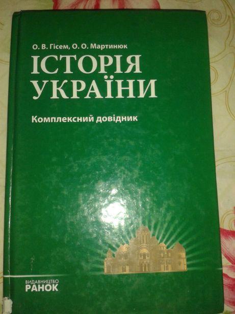 Книга Історія украіни