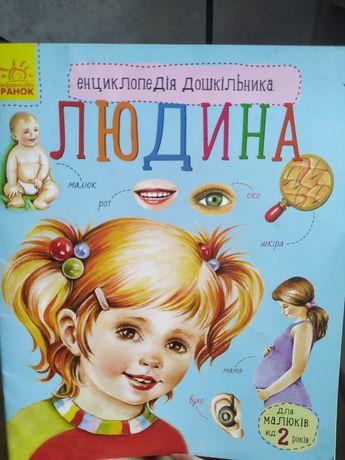 """Книжка """"Енциклопедія для дошкільнят. Людина"""""""