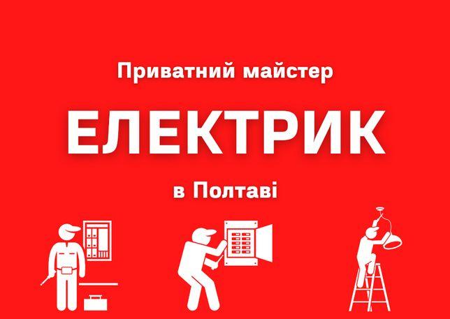 Электрик Полтава, Услуги Электрика, Вызов Электрика