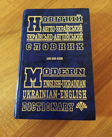 Словарь   Словник