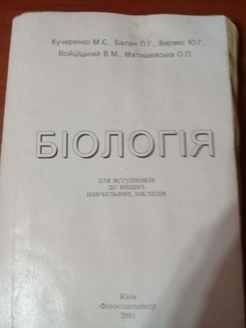 Посібник з біології для навчання, ЗНО та абітурієнтів