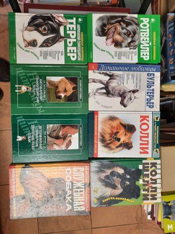 Книги о домашних животных