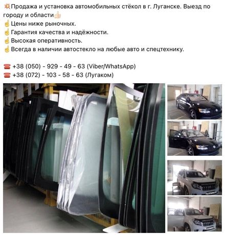 Продажа и установка автостекл