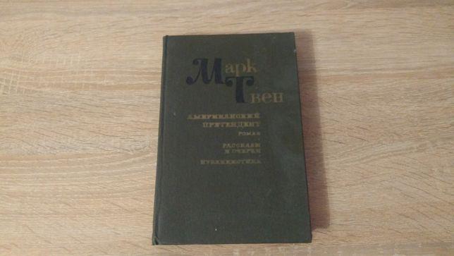 Марк Твен. Американский претендент. Рассказы и очерки.