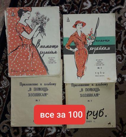 Журналы для шитья