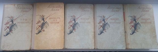 """Александ Дюма """"Три мушкетера"""", """"Двадцать лет спустя"""", """"Виконт"""" 1957 г."""
