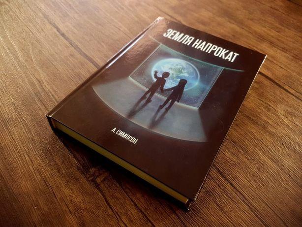"""Книга """"Земля напрокат"""""""