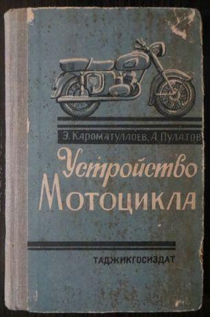 1964 год. Устройство мотоцикла. Таджикгосиздат. РАРИТЕТ.