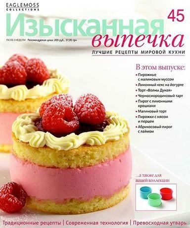 Изысканная выпечка журнал с силиконовой формой