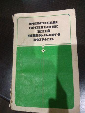 Книги по физвоспитанию