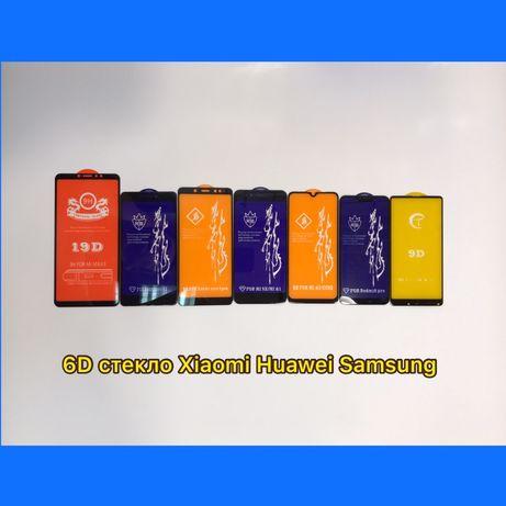 Стекло Xiaomi MiA1/A2/A3 Lite Mi Mix 2/2s Mi9 SE Mi8 Lite Note 5 4x