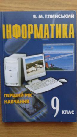 Інформатика 9 клас Я. М. Глинський
