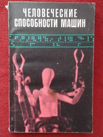 """Книга """"Человеческие способности машин"""". Сборник статей, Москва 1971 г."""