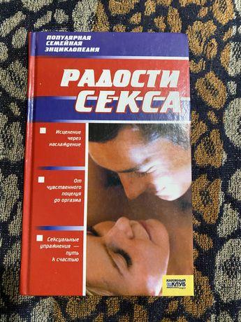 Книга радости секса