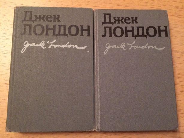 Джек Лондон. 2 тома
