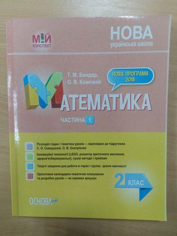 Посібник для вчителя з математики 2 клас