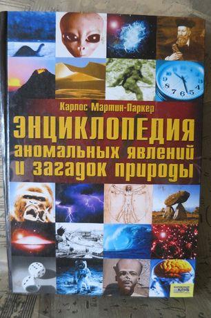 Карлос Мартин-Паркер «Энциклопедия аномальных явлений и загадок природ