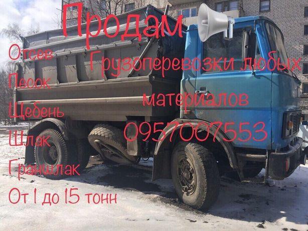 Песок Отсев Щебень Шлак Граншлак Отвальный Шлак (Продажа)