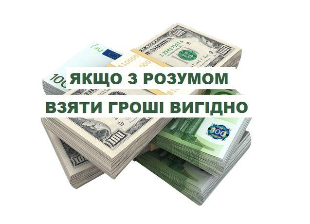 Шукаєте гроші в Інтернеті і втомилися в пошуках?