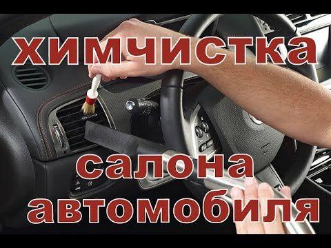 Хімчистка автомобіля