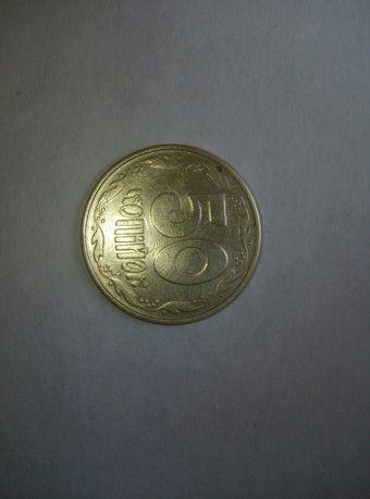 Продам 50 копеек 1994 года