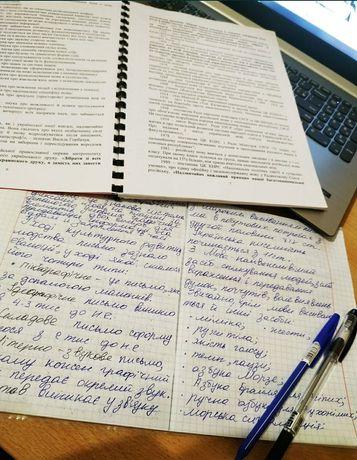 Пишу/ переписываю, напечатаю, наберу на компе