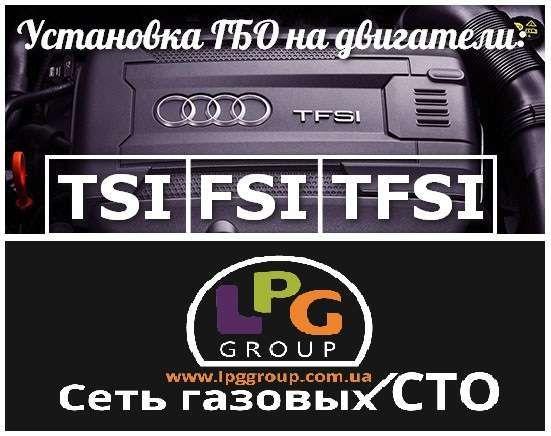 ГБО установка на автомобили с GDI, TSI, FSI, TFSI двигателем ПОД КЛЮЧ