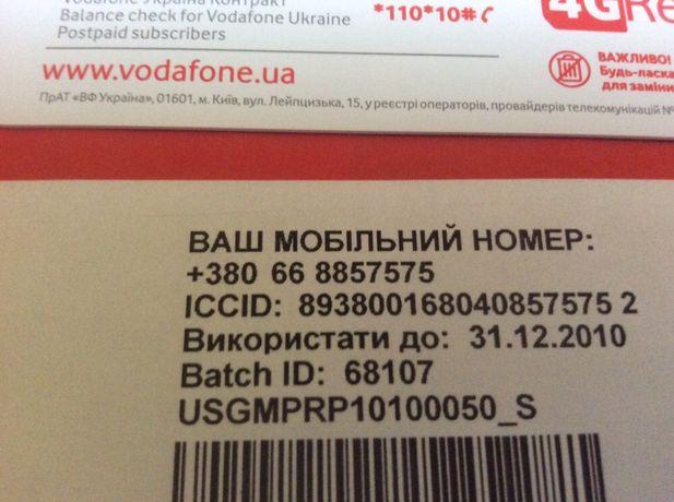 Vodafone: красивый номер Gold (Обмен)